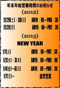 年末年始営業時間 JPG2.jpg