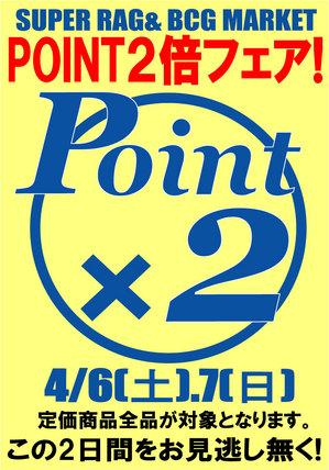 ポイント2倍POP2013.jpg