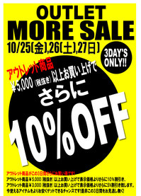 3DAY'SMORE SALE.jpgのサムネール画像