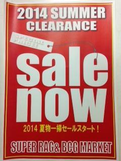 クリアランス2014.jpg