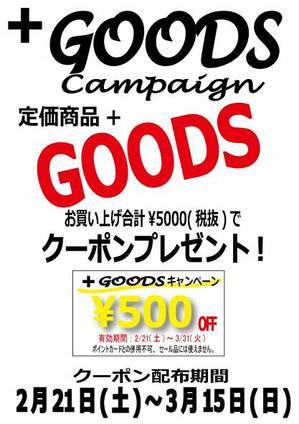 GOODS+キャンペーンポスターNEW.jpg