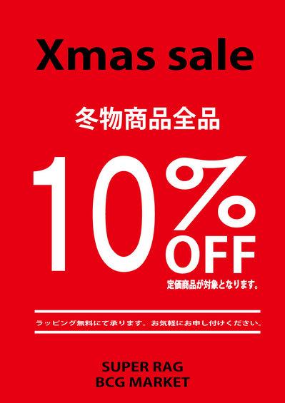 2015.冬物全品10%OFF.jpg