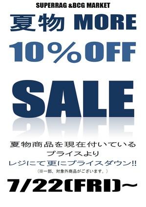 10%OFF 夏物.jpg