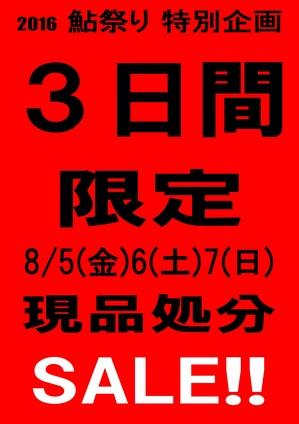 POSTER鮎祭り.jpg