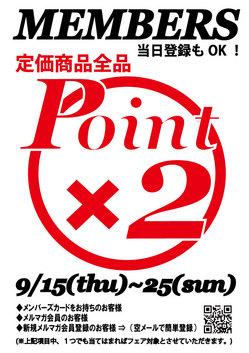 2016.9月MENBERS-POINT×2.jpg