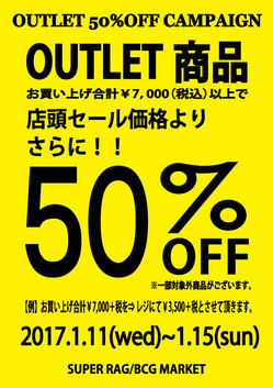 2017.OUTLET50%OFF.1.11~1.jpg