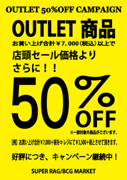 2017.OUTLET50%OFF.1.16~継続.jpg