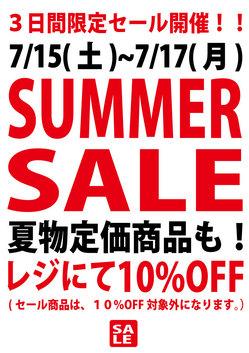 2017.SUMMER-SALE-定価10%OFF.jpg