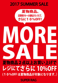 2017.SUMMER.MORE-SALE.RED.jpgのサムネール画像