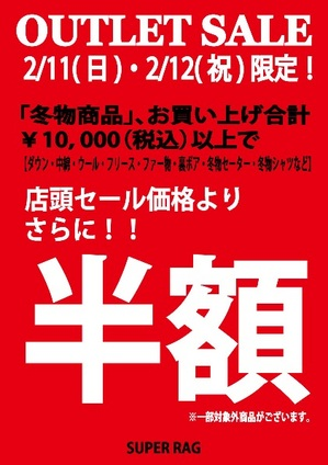 2018.OUTLET50%OFF.2日間限定.RED.jpg