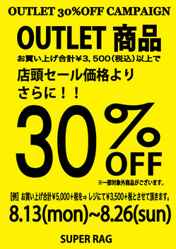 2018.OUTLET30%OFF.8.13~-thumb-250x353-20977.jpg