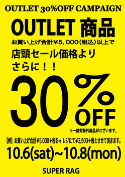 2018.OUTLET30%OFF.10.6~.jpg