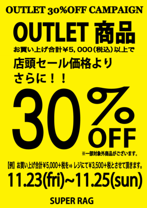 11月23日OUTLET.png