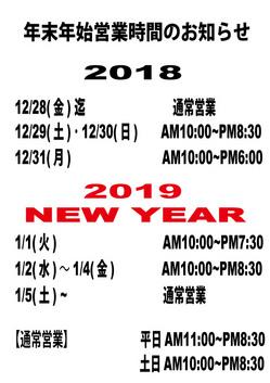 2019.営業時間.jpg