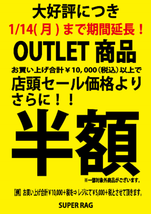 OUTLET 延長.png