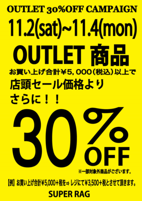 OUTLET11月.png