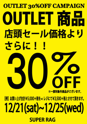 2019.OUTLET30%OFF.12.21~.jpg