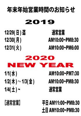 2020.営業時間.jpg
