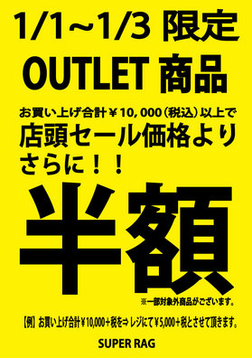 2020.OUTLET半額.1.1~1.3.jpgのサムネール画像