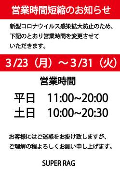 営業時間短縮のお知らせ.jpg