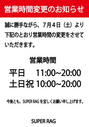 営業時間短縮のお知らせ7月4日.jpg